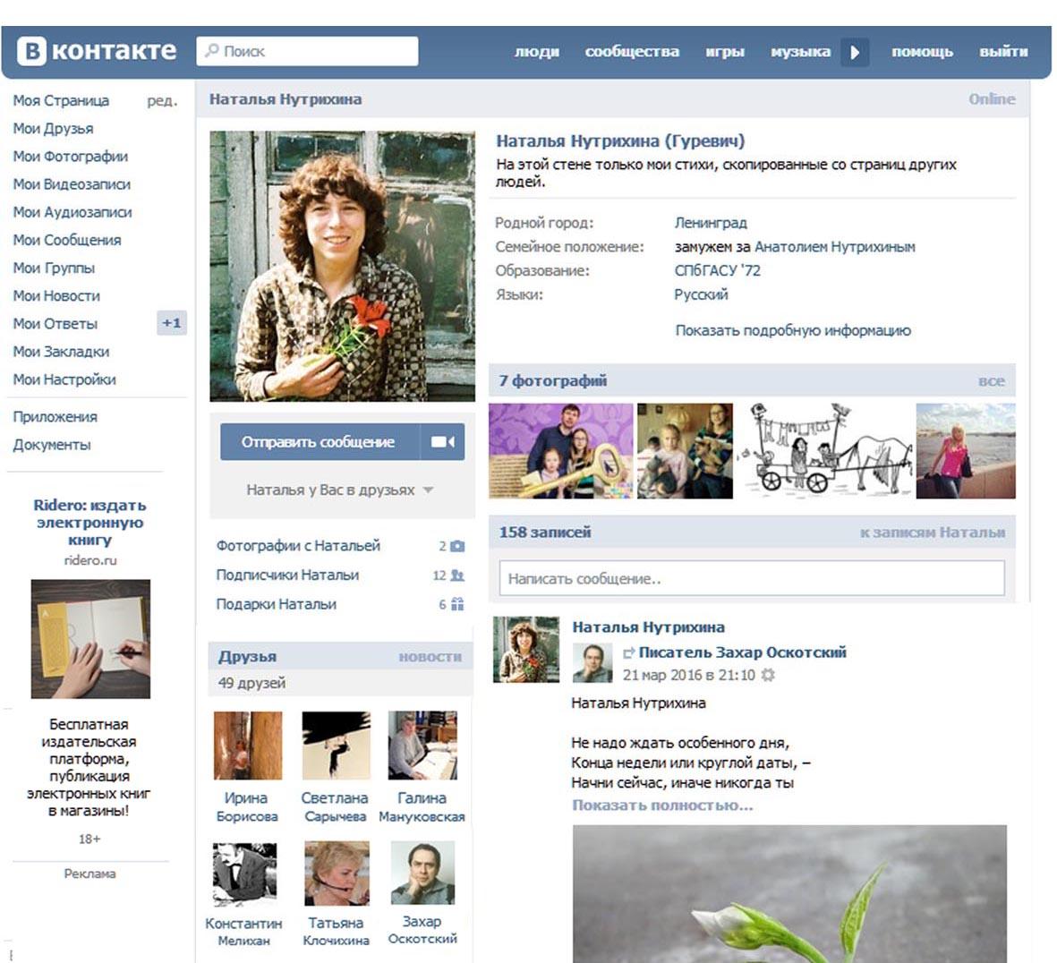 Моя татар страница знакомства